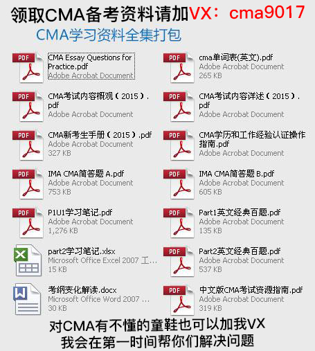 8年管理会计师CMA考试科目有几门,报名条件是什么